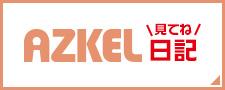 AZKEL日記
