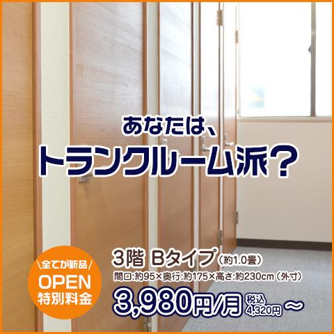 3階 室内トランクルーム