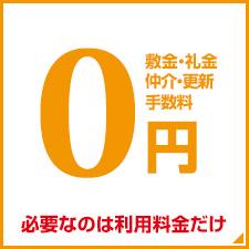 敷金・礼金・仲介手数料・更新手数料 0円