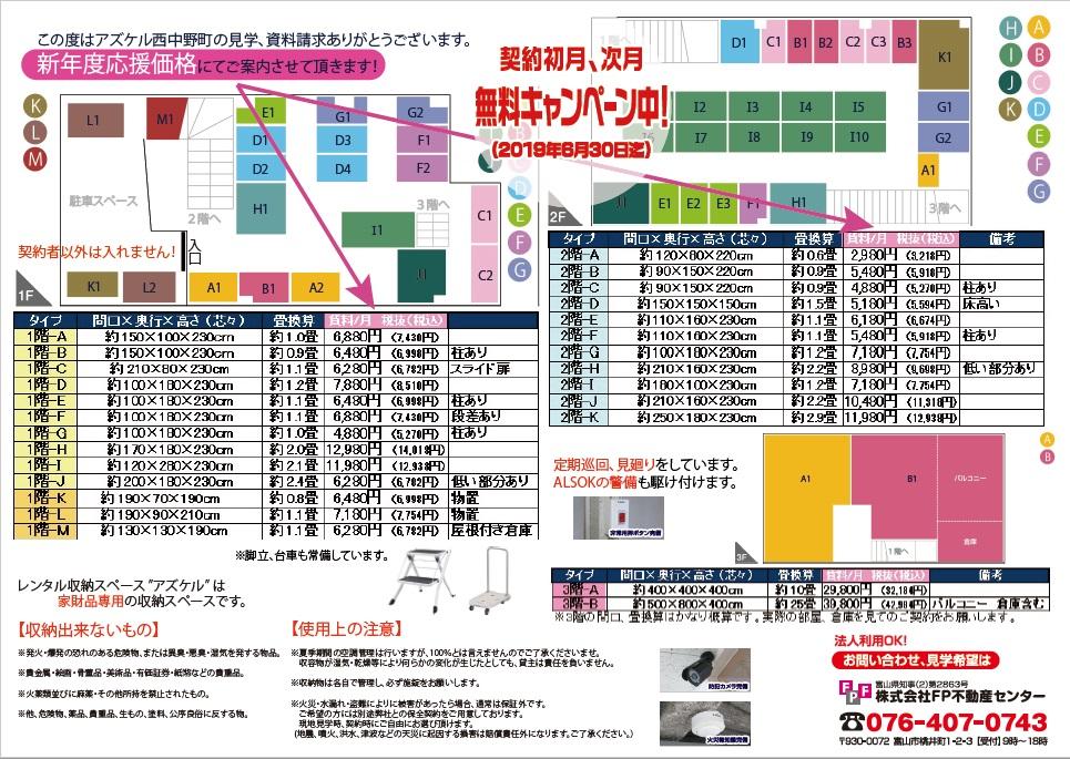 2019.3 西中野町 価格表