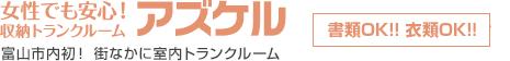 トランクルーム・貸し倉庫(富山市初の室内レンタルルーム)アズケル
